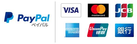 ペイパル|VISA, Mastercard, JCB, American Express, Union Pay, 銀行